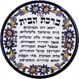 House Blessing Plate Hebrew